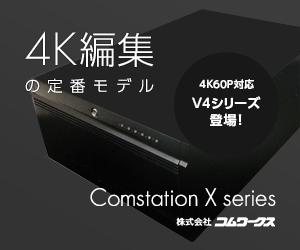 4K編集の定番モデル Comstation X Series
