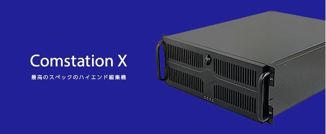 Comstation X 最高のスペックのハイエンド編集機