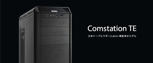 Comstation TE 一般社団法人日本ケーブルラボ(JLabs)検証済みモデル