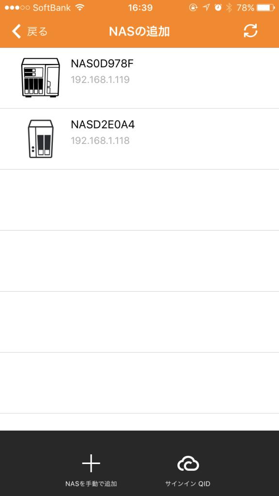 スマートフォンからQNAPのファイルを管理 - 映像編集環境を提案する