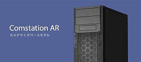 【新製品情報】Comstation R&AR
