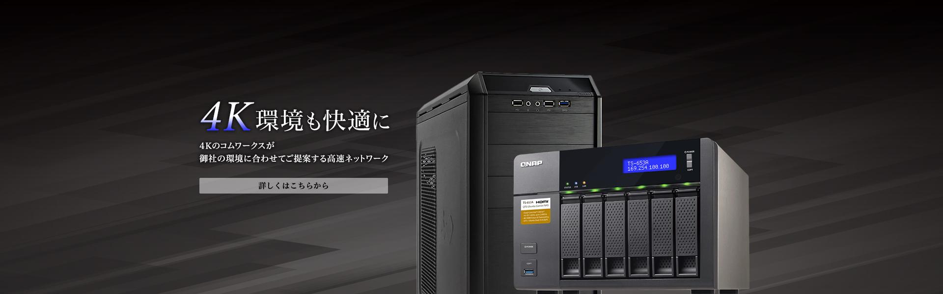 Comstation + NAS
